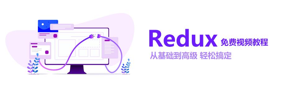 Redux免费视频教程